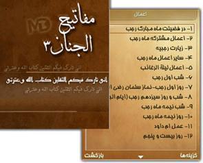 مفتاتیح الجنان3