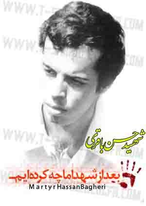 شهید حسن باقری....